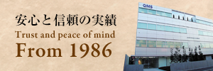 安心と信頼の実績 Trust and peace of mind From 1986